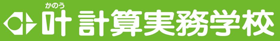 叶計算実務学校