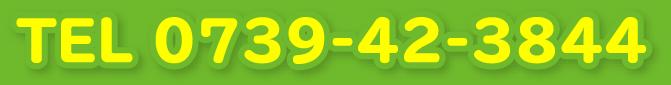 tel:0739-42-3844
